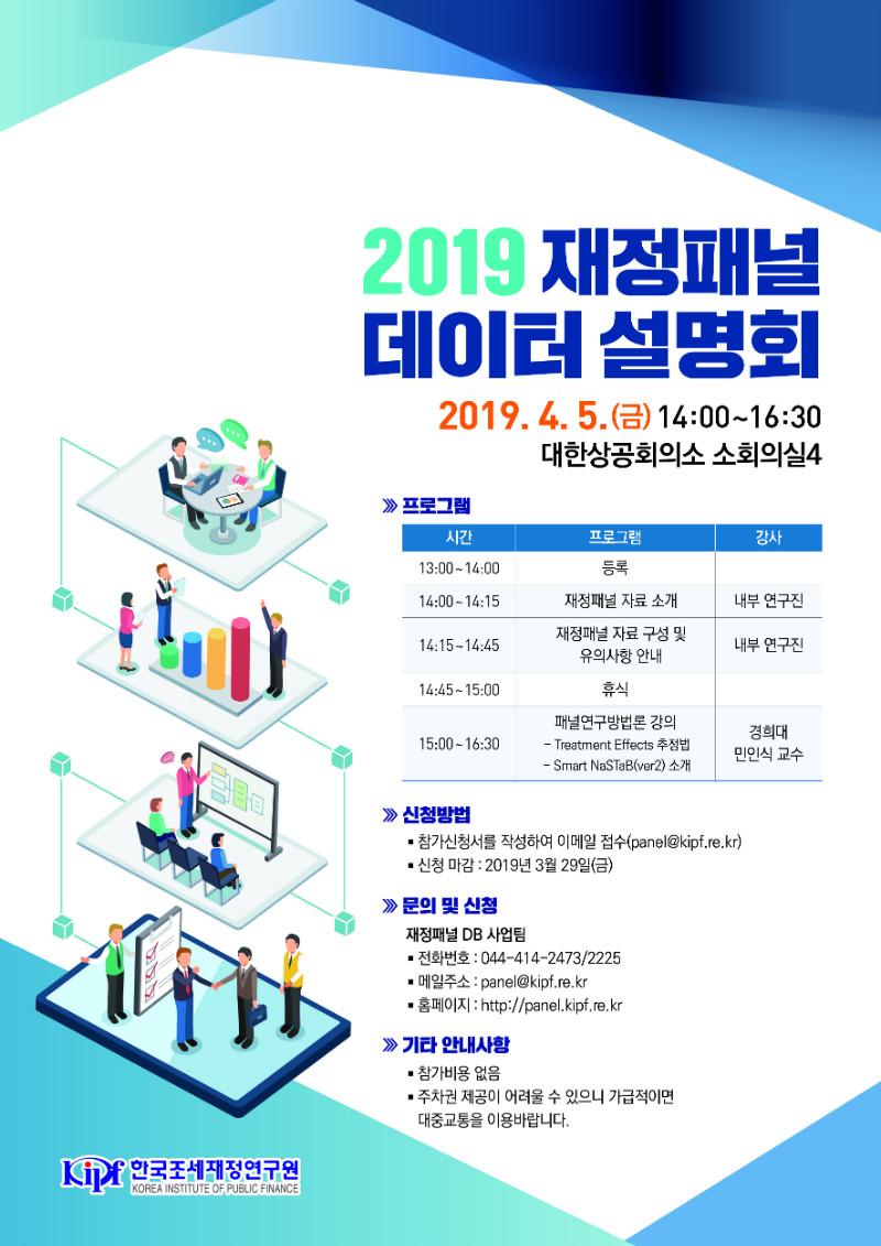 [붙임2]2019 재정패널 데이터 설명회 포스터 (1).jpg