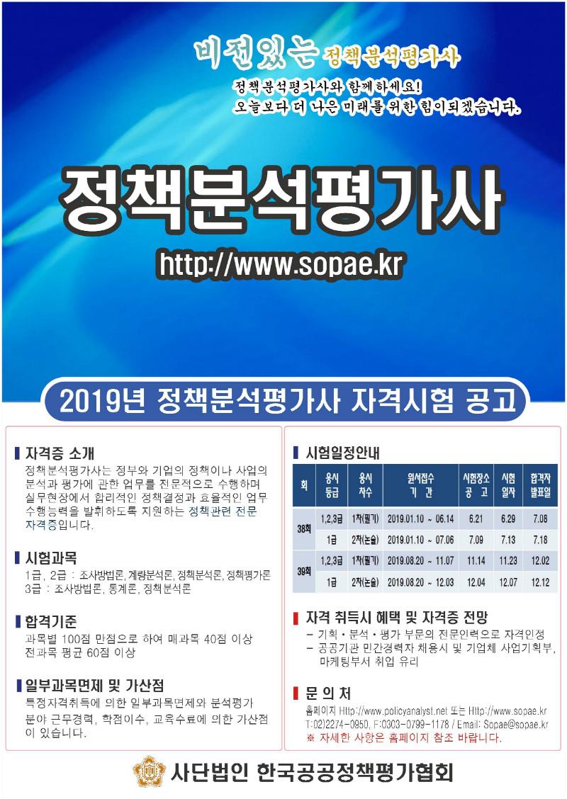 [첨부2]2019년 정책분석평가사 포스터.jpg