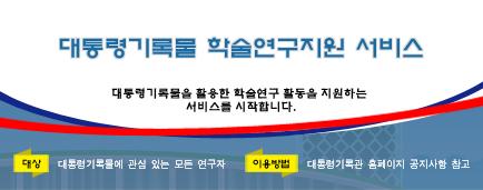 3. 대통령기록물 학술연구지원 서비스 배너.png