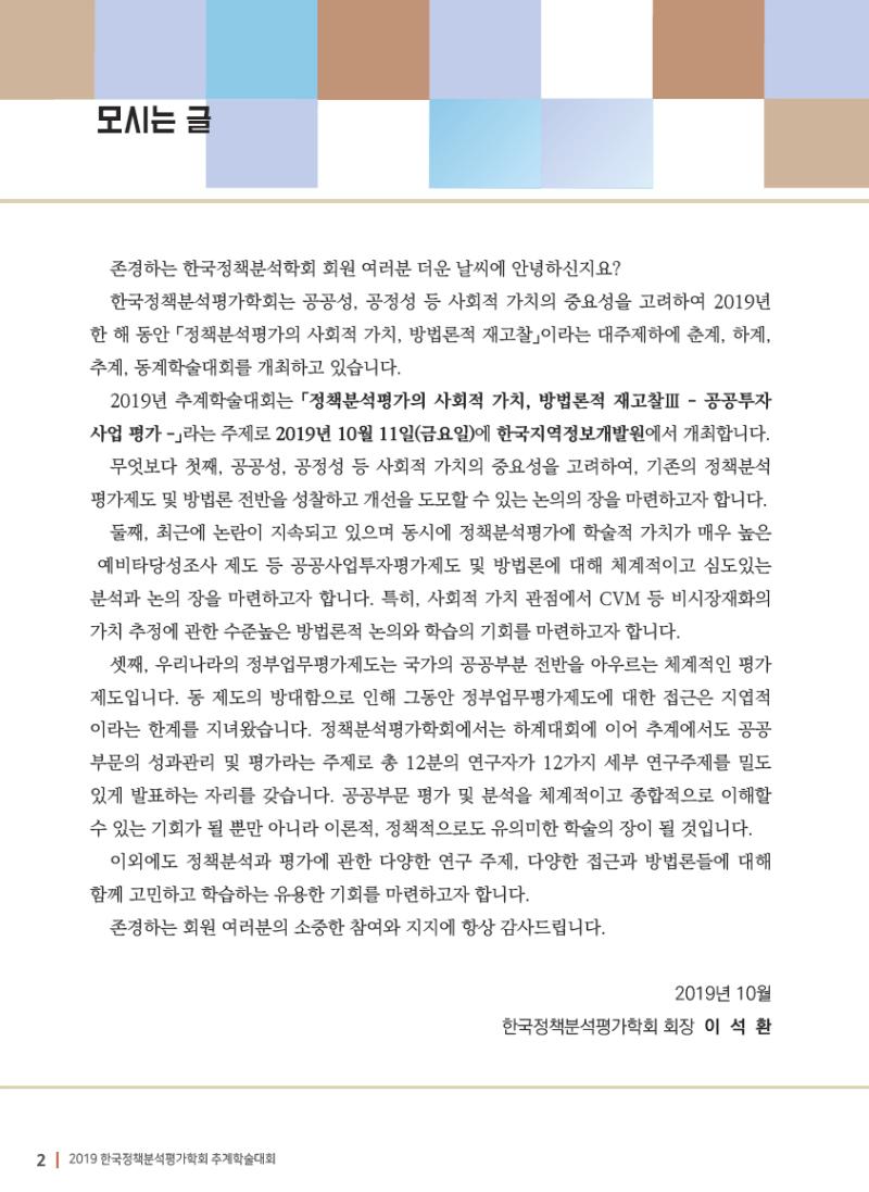 2 페이지.png