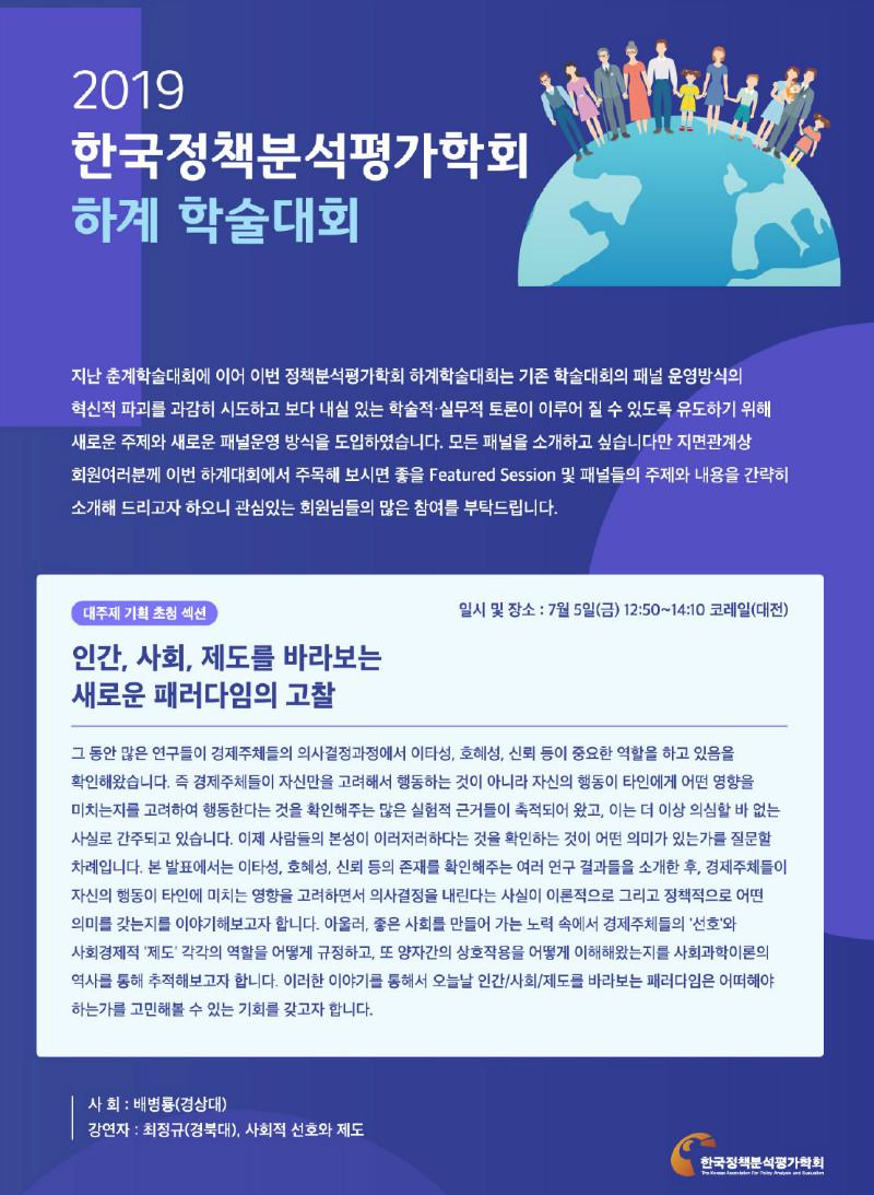 정분평하계초청장_page-0004.jpg