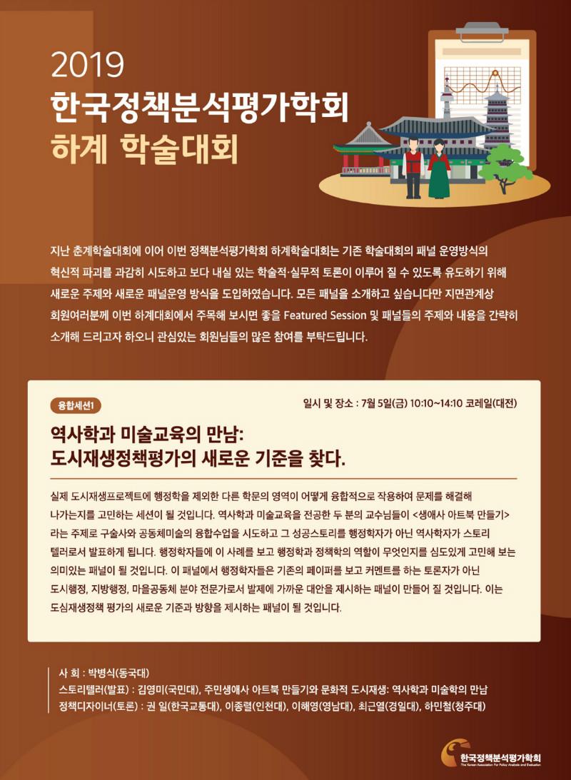 정분평하계초청장_page-0008.jpg