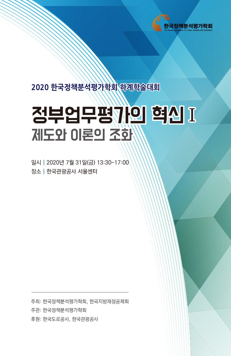 2_메일링초청장_정분평하계(2020)-1.jpg
