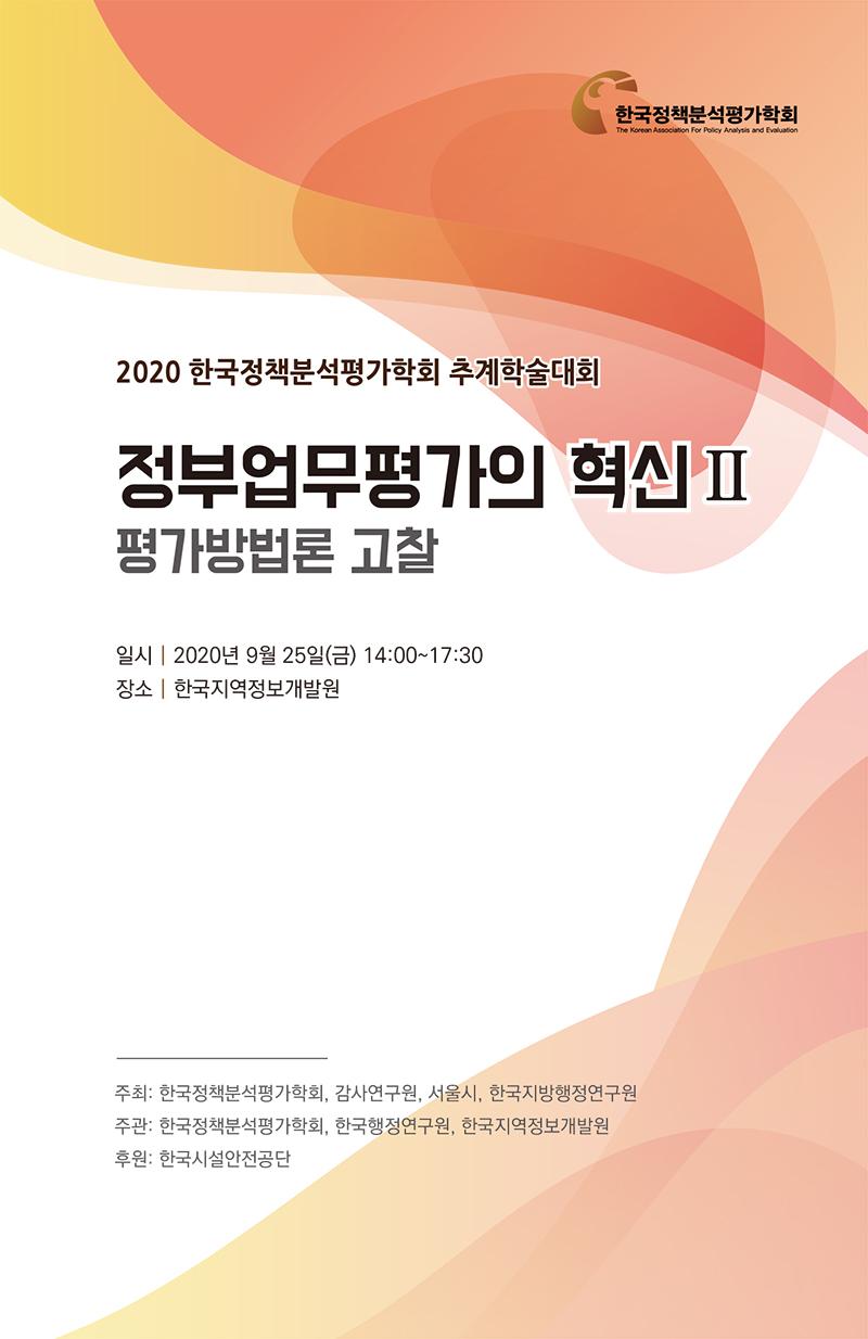 6_초청장_정분평추계(2020)-1.jpg