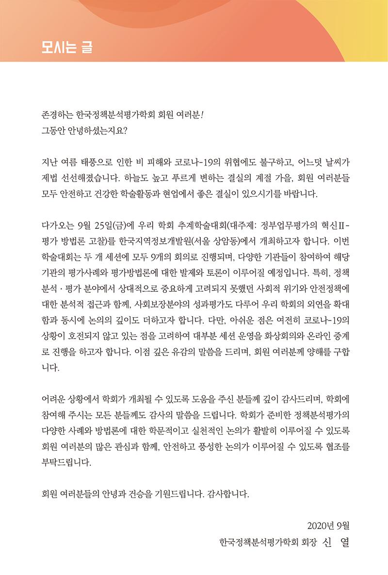 6_초청장_정분평추계(2020)-2.jpg