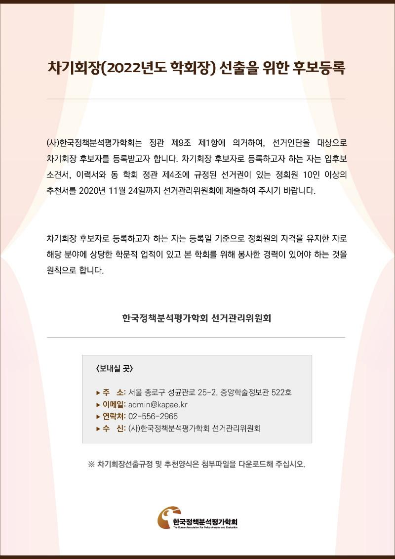 공고문_2022차기회장선출-01.jpg